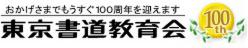 おかげさまでもうすぐ100周年を迎えます 東京書道教育会 100th