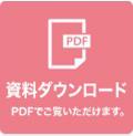 資料ダウンロード PDFでご覧いただけます。