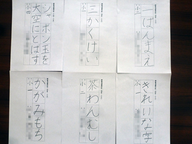 塾生の硬筆作品