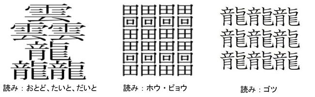 画数の多い漢字その2
