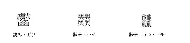 画数の多い漢字その1