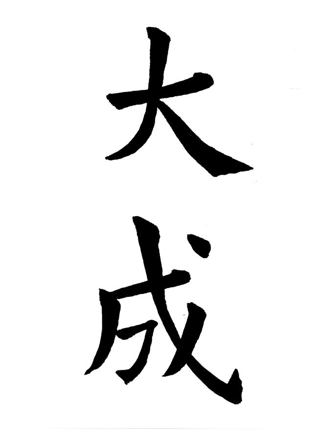 九成宮醴泉銘の臨書「大成」(書道師範講座中級編より:續木湖山先生臨)