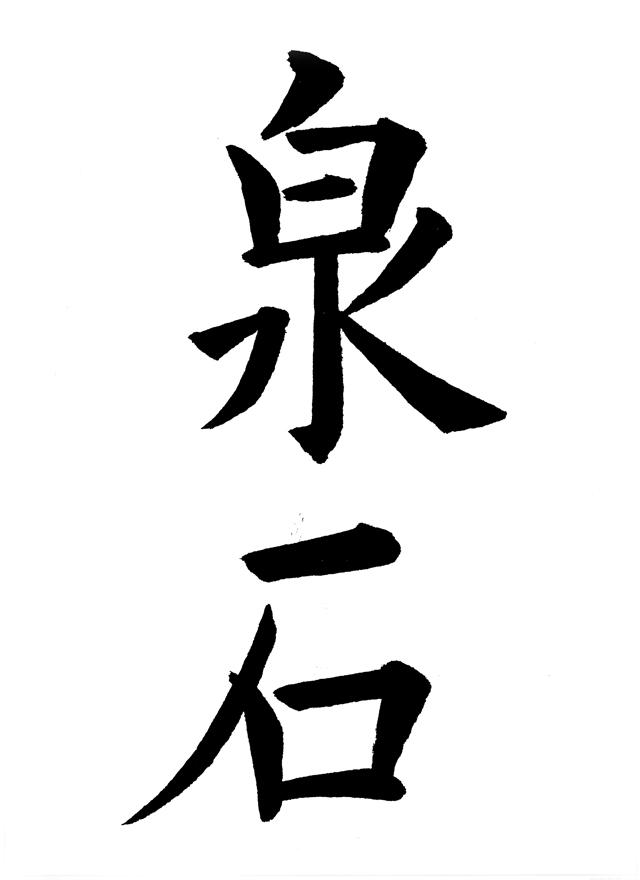 九成宮醴泉銘の臨書「泉石」(書道師範講座中級編より:續木湖山先生臨)