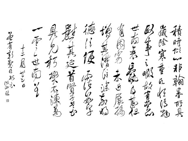 續木湖山臨書選「積時帖」