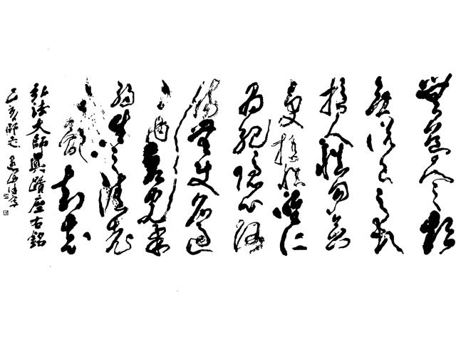 續木湖山臨書選「崔子玉座右銘」