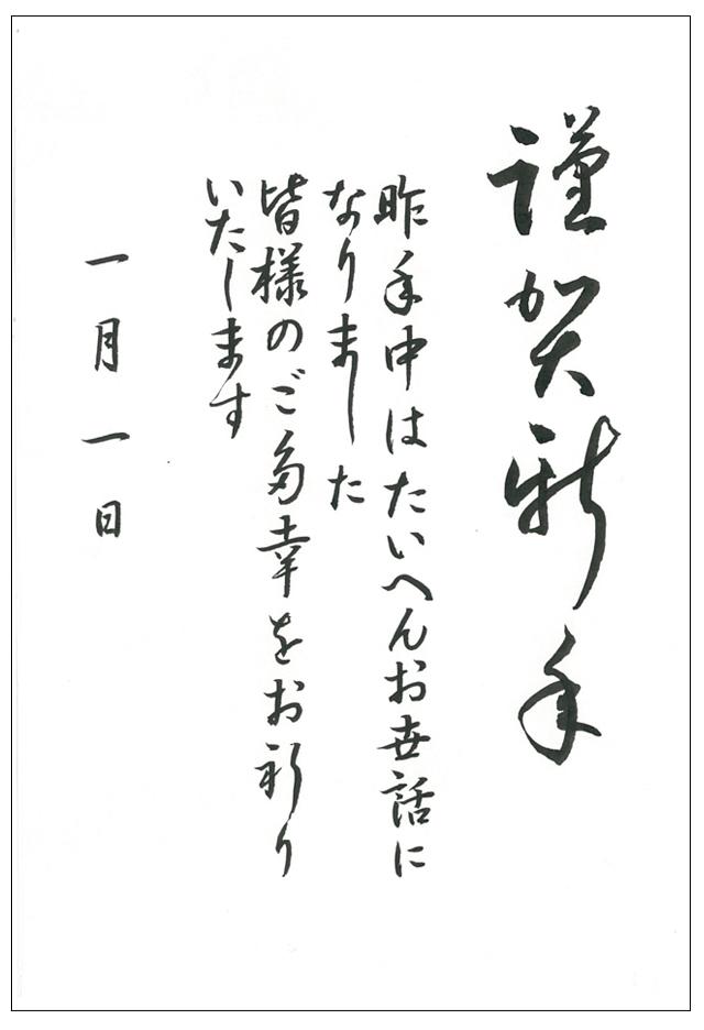 年賀状草書
