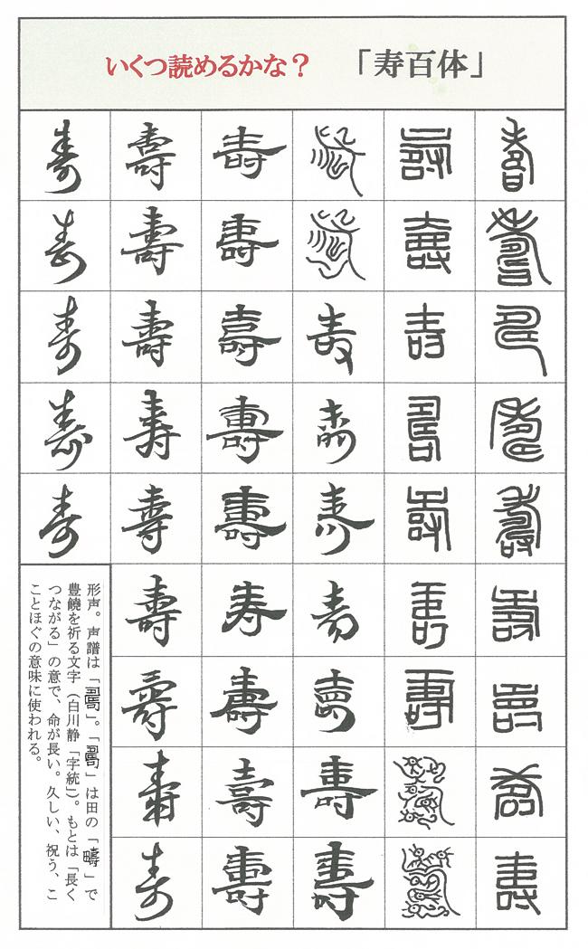 第2回・寿百体いくつ知っていますか? , 東京書道教育会コラム