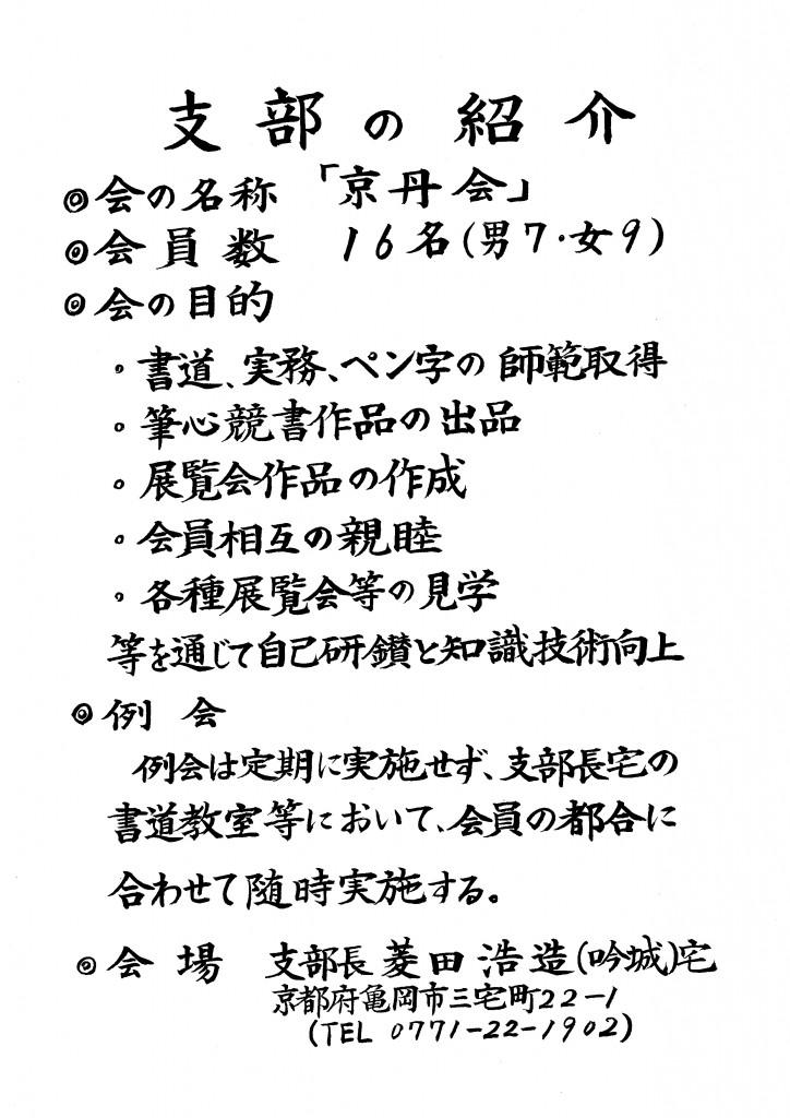 支部hishidasan