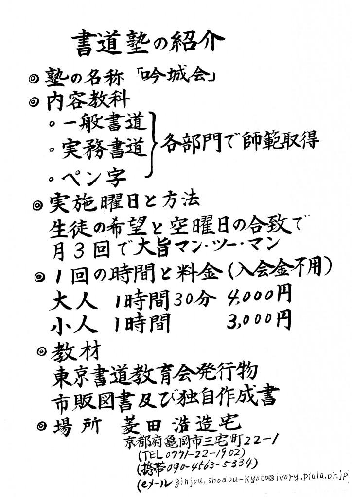 塾hishidasan